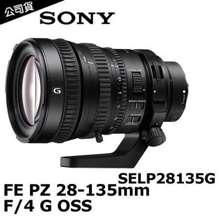 SONY FE PZ 28-135mm F4 G OSS (SELP28135G)(公司貨).-送拭鏡筆+國家地理W2160-2內袋