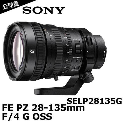 SONY G鏡 FE PZ 28~135mm F4 G OSS ^( 貨^)^(SELP2
