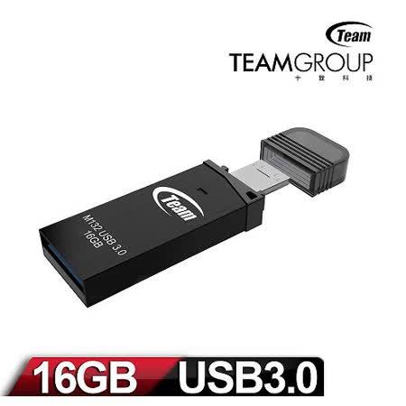Team 十銓科技 M132 16GB OTG USB3.0 精鑽碟