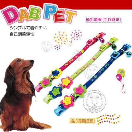 【真心勸敗】gohappy 購物網DAB PET》星星2分插扣項圈 (自行調整鬆緊)效果大 直 愛 買 美食