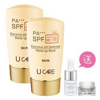 U CARE 極緻無瑕隔離防曬粉底霜SPF50 PA+++50g (2入特惠)