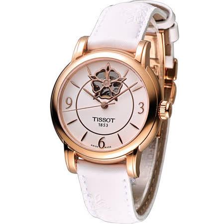 天梭 TISSOT Lady Heart 瑰麗藝術鏤空機械腕錶 T0502073701704