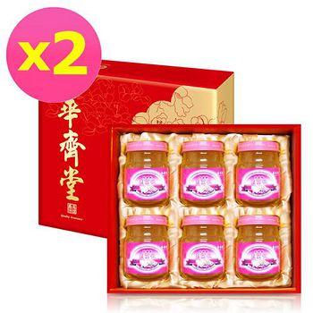 華齊堂 家福珍禮-珍珠粉燕窩飲六入禮盒 75g*6入*2盒