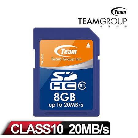 Team 十銓科技 8GB SDHC Class10記憶卡