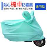 [百貨通] 機車防塵套(2入) 防風手套 機車雨衣 機車防塵套