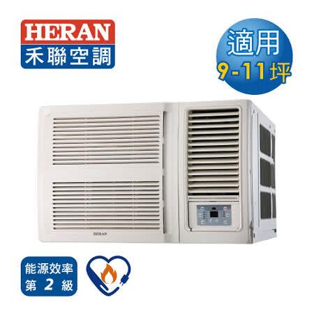 【HERAN 禾聯】9-11坪 窗型豪華系列空調(HW-50P)