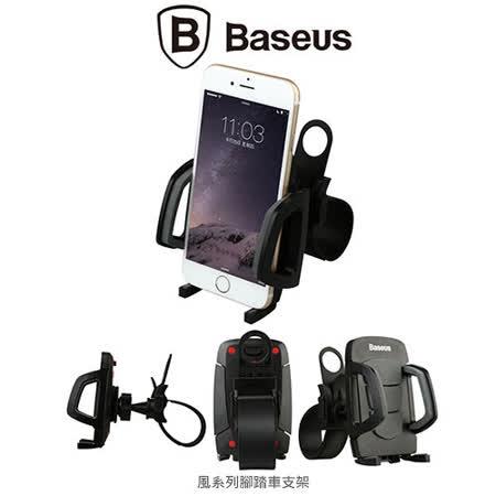 BASEUS 風系列 腳踏車專用支架