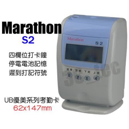 [ Marathon S-2 S2 小卡專用微電腦打卡鐘 ][送10人卡匣+100張考勤卡] 馬拉松 四欄 台灣製造 ~同UB2008/UB