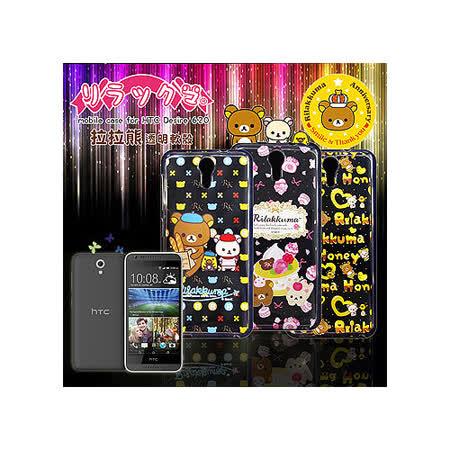 SAN-X授權正版 HTC Desire 620 620G Rilakkuma/拉拉熊/懶懶熊 透明軟式保護套 手機殼(友誼款)