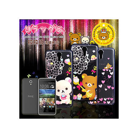 SAN-X授權正版 HTC Desire 620 620G Rilakkuma/拉拉熊/懶懶熊 透明軟式保護套 手機殼(甜蜜款)