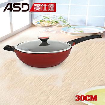 愛任達ASD 電磁爐通用彩色陶瓷系列炒鍋(30cm)