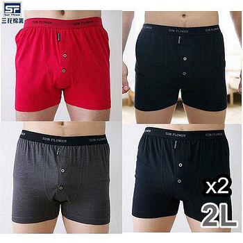 ★2件超值組★三花五片式針織平口褲(2L)