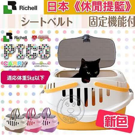 日本RICHELL-休閒提籃-新色到 (寵物外出便利提籃)