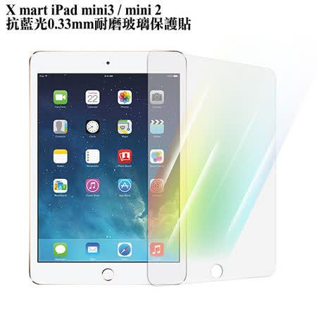 X_mart iPad mini3 / mini 2 抗藍光0.33mm耐磨玻璃保護貼