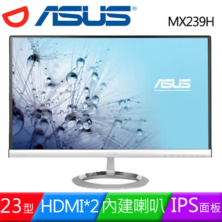 ASUS 華碩 MX239H 23型AH-IPS薄邊框美型液晶螢幕