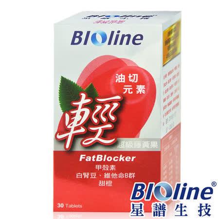 【BIOline星譜生技】甲殼素複方錠(30錠/盒)