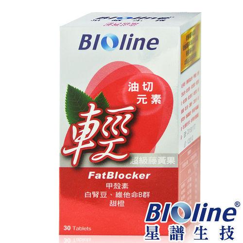 ~BIOline星譜生技~甲殼素複方錠^(30錠盒^)