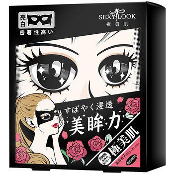 ★買一送一★SexyLook極美肌黑眼膜-明亮7入