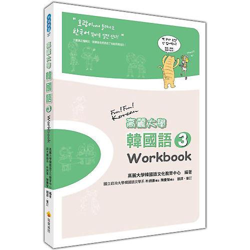 高麗大學韓國語^(3^)Workbook