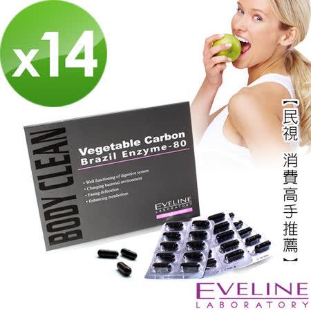 【EVELINE】久司道夫巴西酵素80蔬果清暢組(14入)