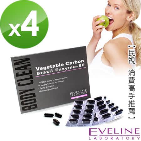 【EVELINE】久司道夫巴西酵素80蔬果清暢組(4入)