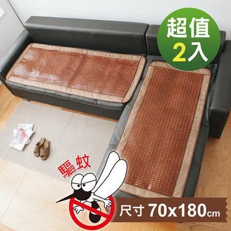 格藍傢飾-驅蚊碳化麻將竹貴妃椅坐墊(加長版)-2入