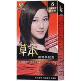 ★買一送一★依必朗草本護髮染髮霜-6咖啡棕