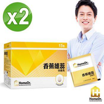 Home Dr. 香蕉雄蕊快樂鳥 2盒組 ( 60顆/盒 ) x 2