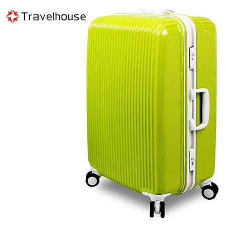 【Travelhouse】超越經典 20吋PC鋁框硬殼行李箱(糖果綠色)