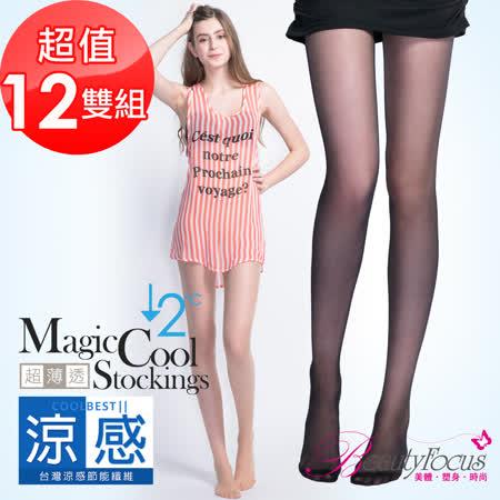 【美麗焦點】(12雙組)冰涼感透明絲褲襪6201