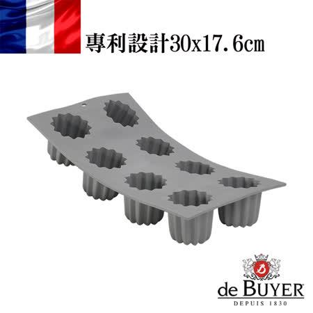 法國【de Buyer】畢耶烘焙『全球專利矽金烤模系列』8入可麗露烤模