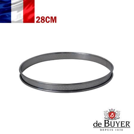 法國【de Buyer】畢耶烘焙『不鏽鋼氣孔塔模系列』28公分塔模