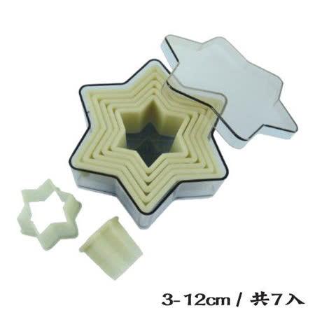 法國【de Buyer】畢耶烘焙『卡特子母壓模系列』六角星壓模7入