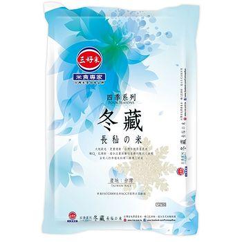 三好米冬藏-長秈米1.5kg