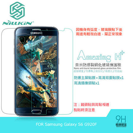 NILLKIN Samsung Galaxy S6 G920F Amazing H+ 防爆鋼化玻璃保護貼