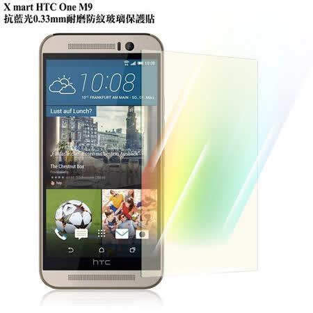 X_mart HTC One M9 抗藍光0.33mm耐磨防紋玻璃保護貼