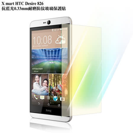 X_mart HTC Desire 826 抗藍光0.33mm耐磨防紋玻璃保護貼