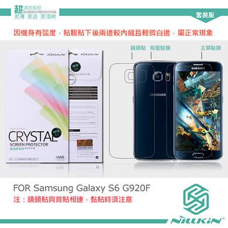 NILLKIN Samsung Galaxy S6 G920F 超清防指紋抗油汙保護貼 含鏡頭貼套裝版