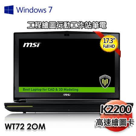 MSI 微星 WT72 2OM-1031TW i7 17.3吋 2G獨顯 Win7筆電(工程繪圖行動工作站)