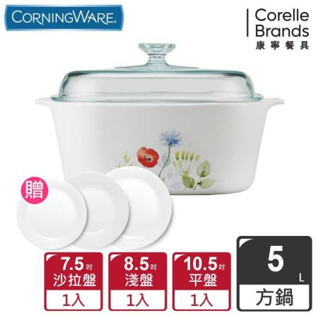 【美國康寧 Corningware】5L方型陶瓷康寧鍋-花漾彩繪 (原裝進口)