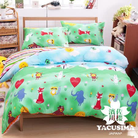 【日本濱川佐櫻-元氣森林】台灣製雙人四件式精梳棉兩用被床包組