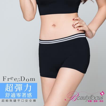 【BeautyFocus】台灣製無縫俏臀超彈力平口褲-2454黑色