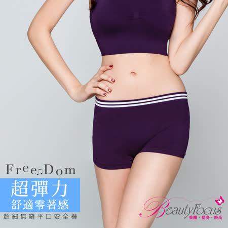 【BeautyFocus】台灣製無縫俏臀超彈力平口褲-2454深紫色