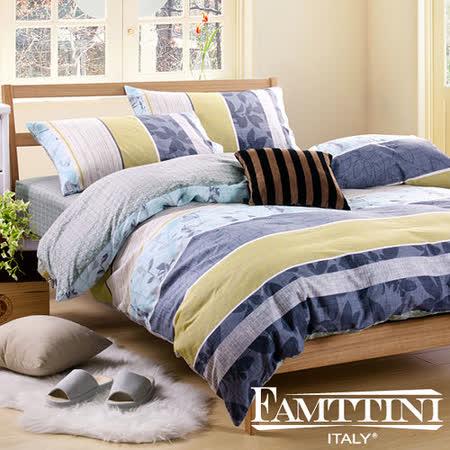 義大利Famttini【琉光蕭瑟】加大四件式活性精梳棉床包被套組
