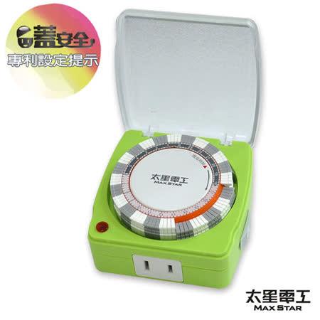 【太星電工】蓋安全彩色定時器(陽光橙/蜜桃紅/鮮果綠) OTM318