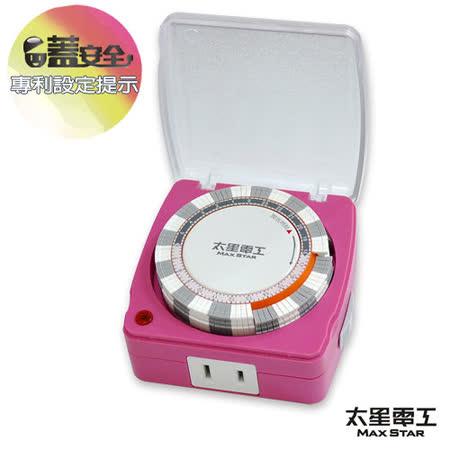 【太星電工】蓋安全彩色定時器(陽光橙/蜜桃紅/鮮果綠) OTM318.