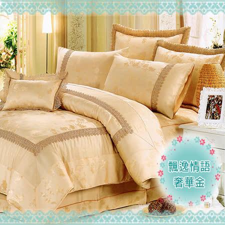 《KOSNEY 飄逸情語-金》雙人100%天絲蕾絲緹花TENCEL八件式兩用被床罩組