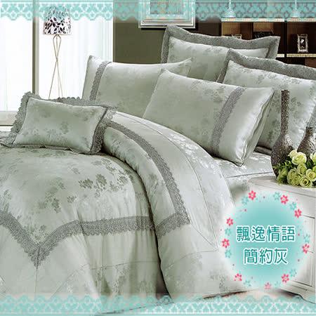 《KOSNEY 飄逸情語-灰》雙人100%天絲蕾絲緹花TENCEL八件式兩用被床罩組