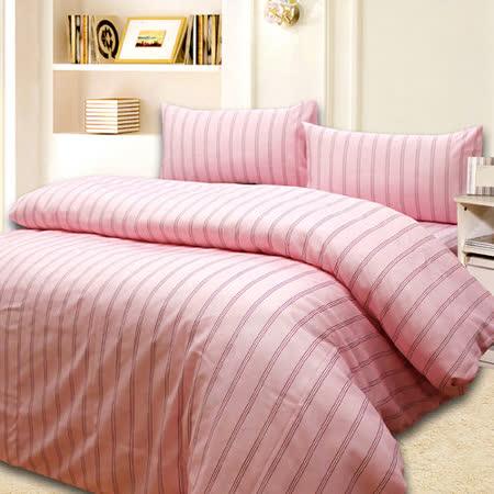 《粉紅條紋》雙人六件式舖棉兩用被床罩組-台灣製造