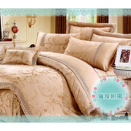 《KOSNEY 璀璨朝陽》雙人100%天絲蕾絲緹花TENCEL八件式兩用被床罩組